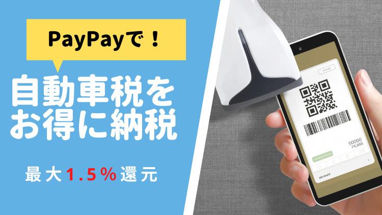 PayPay 税金 支払い