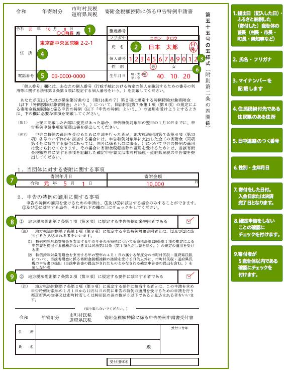 ふるさと納税 寄付金税額控除に係る申告特例申請書