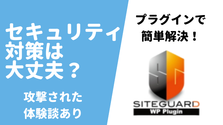 Wordpress セキュリティ ブログ SiteGuard