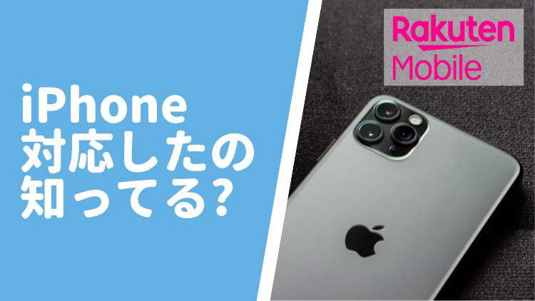 楽天モバイル iPhone 対応
